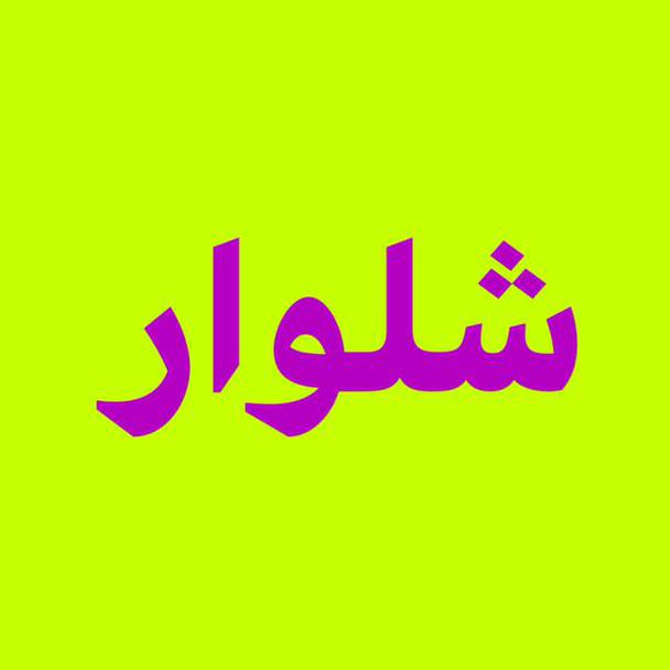 شلوار ارور ایران