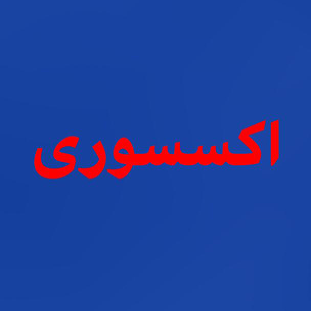 اکسسوری ارور ایران