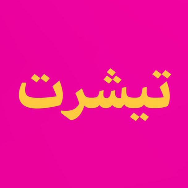 تیشرت ارور ایران